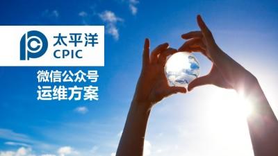 保险行业太平洋保险微信公众号账号运维方案