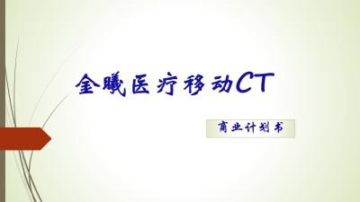 医疗器材行业金曦医疗移动CT商业计划书方案