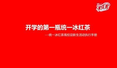 饮料品牌统一冰红茶高校迎新生活动执行手册方案