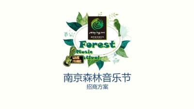 教育文创南京森林音乐节招商策划方案