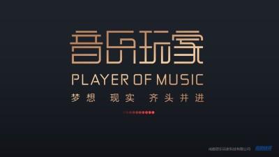 网络音乐游戏音乐玩家融资计划方案