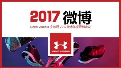 运动品牌Under Armour 安德玛 微博年度营销策划方案