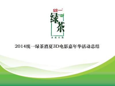 饮料品牌统一绿茶消夏3D电影嘉年华活动总结方案