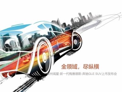 汽车品牌泉州闽星新一代梅赛德斯-奔驰GLE SUV上市发布会活动策划方案