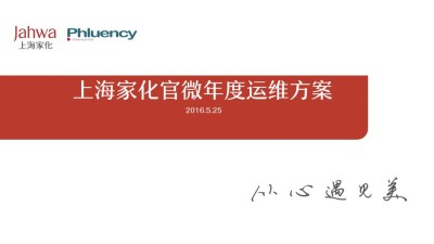 日化集团上海家化官微年度运维策划方案