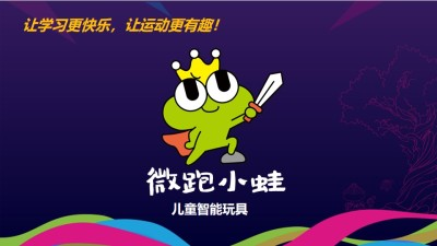 游戏机玩具微跑小蛙儿童智能玩具蛙产品推广方案