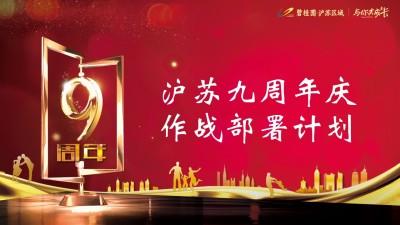 房地产品牌碧桂园沪苏区域周年庆营销方案