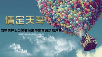 房地产行业网易房产&中国美林湖4-6月电商活动营销策划方案