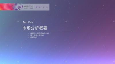 保健品品牌康乐云尚《全民代言》传播营销策划方案