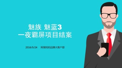 手机品牌魅族 魅蓝3一夜霸屏项目营销策划方案