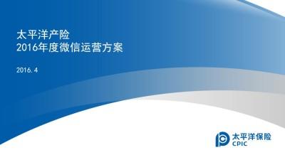 保险行业太平洋产险年度微信运营新媒体营销方案