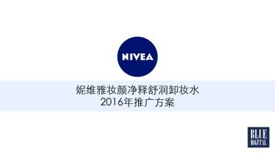 日化品牌妮维雅卸妆水产品推广方案