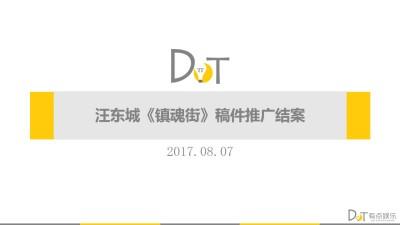 电视剧汪东城《镇魂街》稿件影视推广方案