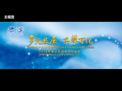 日化纸巾维达集团30周年庆典活动策划方案