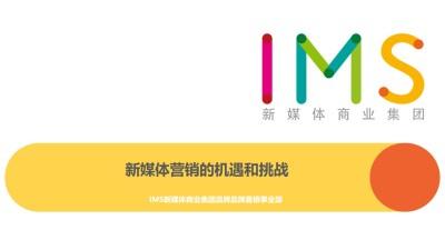 社交平台IMS新媒体商业集团娱乐明星资源及合作示例方案