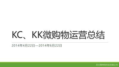 媒体行业KC、KK微购物运营总结策划方案