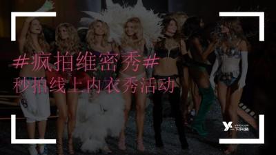 内衣品牌—疯拍维密秀秒拍线上内衣秀活动策划方案