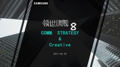 手机品牌三星领世旗舰8 TVC品牌推广方案