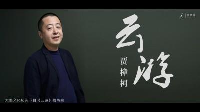 影视大型文化纪实节目《云游》招商活动策划方案