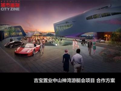 新媒体行业城市画报&吉宝置业中山神湾游艇会项目合作营销策划方案