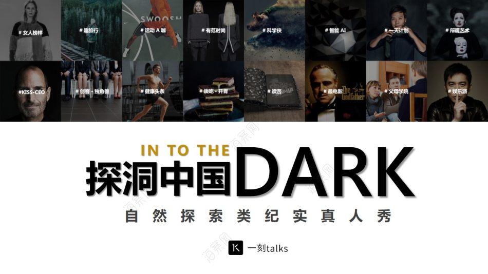 影视节目探洞中国自然探索类纪实真人秀节目招商策划方案