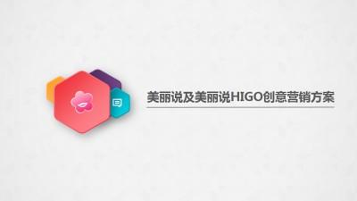 女性时尚消费品牌美丽说及美丽说HIGO创意营销方案