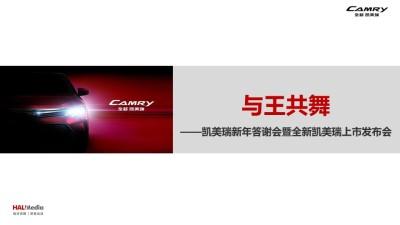 汽车品牌凯美瑞之夜——全新凯美瑞上市发布答谢会方案