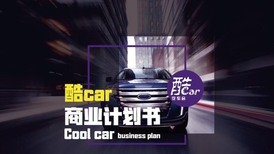 汽车行业平台酷Car商业策划计划书方案