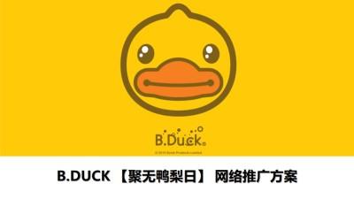 品牌B.DUCK 【聚无鸭梨日】阶段执行细项网络推广方案
