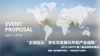 """净水行业""""全球远见:净生态发展元年到产业成熟""""GWPS 第二届全球净水峰会营销策划方案"""
