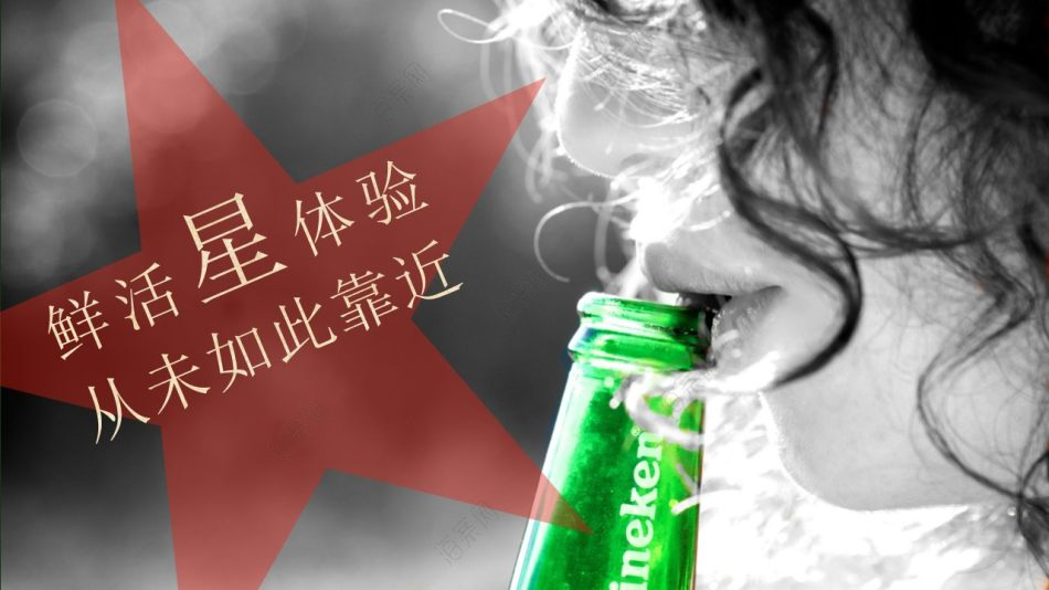 啤酒品牌喜力啤酒新媒体营销策略方案