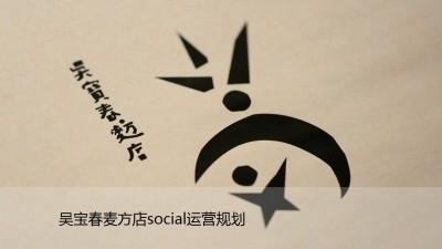 食品品牌吴宝春面包店social社会化营销运营规划营销策划方案