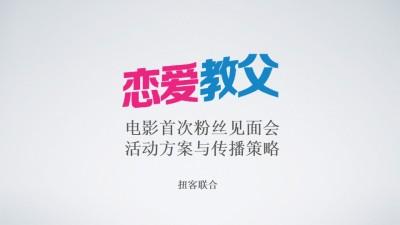 影视节目品牌《恋爱教父》粉丝见面会活动策划方案