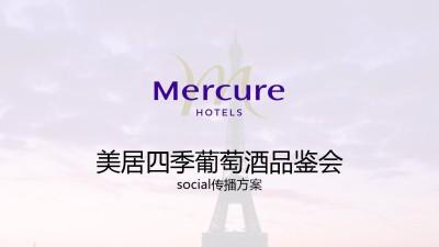 酒店行业品牌美居四季葡萄酒品酒会social社会化品牌传播推广方案