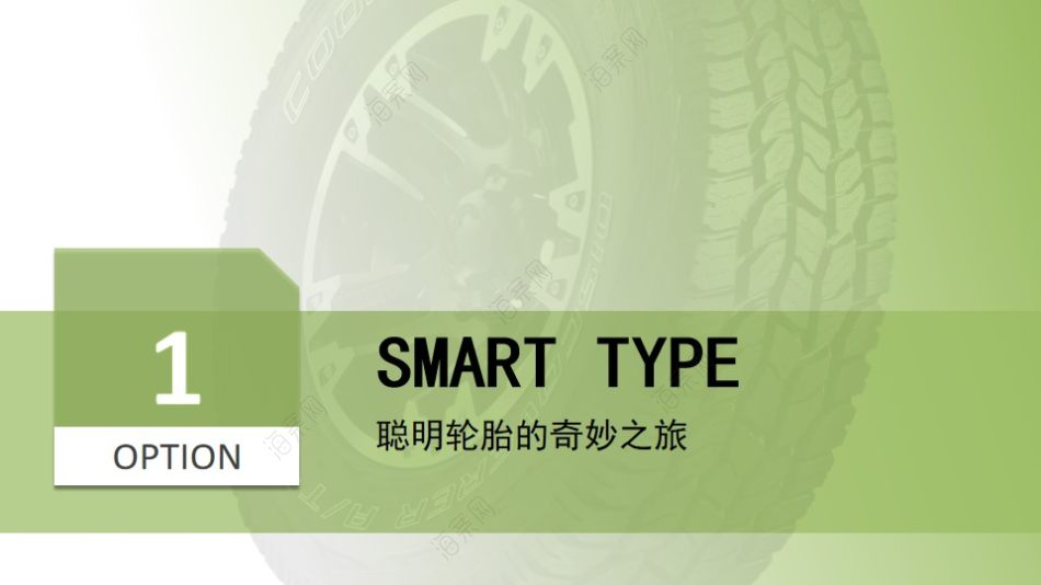 轮胎品牌固铂斯达飞拍摄策划方案