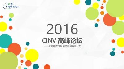 意美阿瑞匹坦CINV高峰论坛活动策划方案