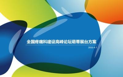 医药品牌萌蒂公司全国疼痛科建设高峰论坛萌蒂展台活动策划方案