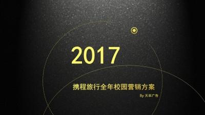 旅游电子一站式服务平台【携程旅行】全年校园营销策划方案