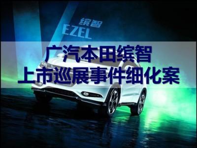 汽车品牌广汽本田缤智上市巡展活动策划方案