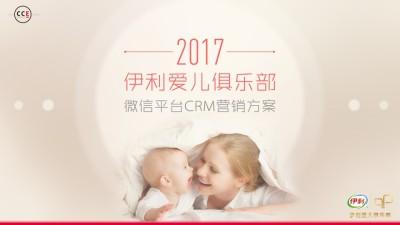 牛奶品牌【CCE GROUP】伊利爱儿俱乐部微信CRM营销方案