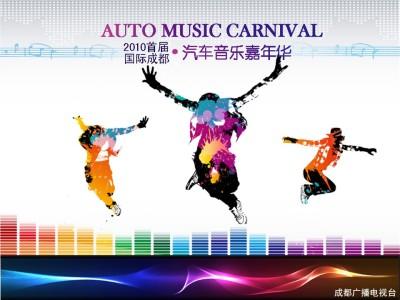 中国·成都汽车音乐节嘉年华活动策划方案