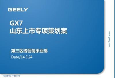 汽车品牌吉利GX7山东上市专项策划方案