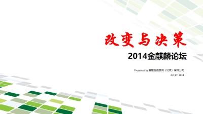 中国财经网红平台新浪财经金麒麟论坛—改变与决策活动策划方案