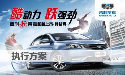西安汽车品牌吉利新帝豪超越上市·特技秀执行策划方案