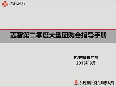 汽车品牌东风风行菱智第二季度大型团购会指导手册策划方案