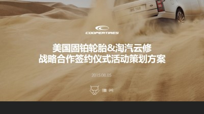 汽车轮胎品牌美国固铂轮胎&淘汽云修战略合作签约仪式活动策划方案