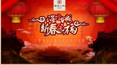 旅游文化产业海坛古城庆新春街区盛世活动执行细案