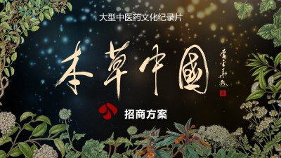 大型中医药文化系列纪录片本草中国招商策划方案