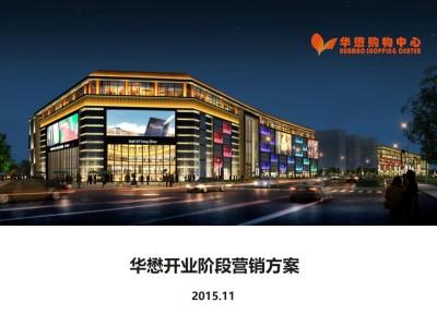 商业地产华懋购物中心开业活动阶段营销方案
