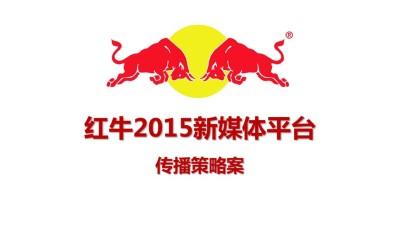 品牌饮料红牛双微新媒体传播策略推广方案